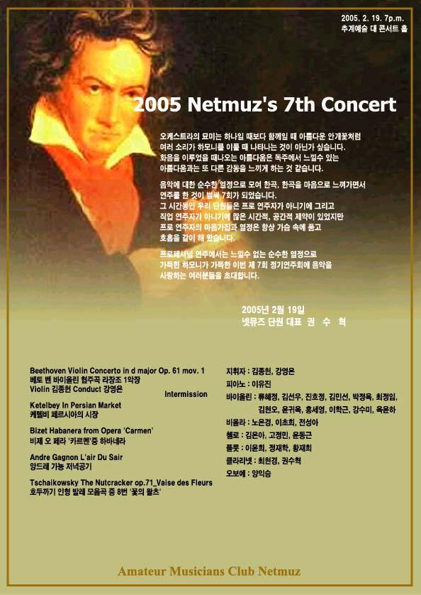 concert7th_1.jpg